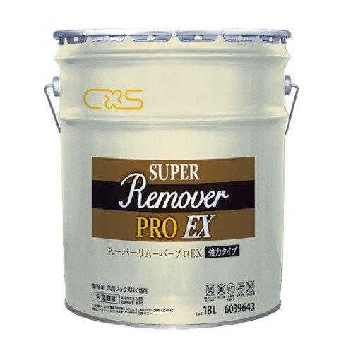 シーバイエス スーパーリムーバープロEX 18L