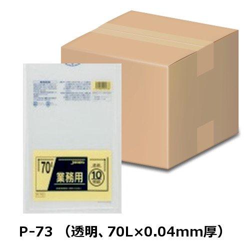 ジャパックス 業務用ポリ袋 P-73 厚口透明 70L 10枚×40冊