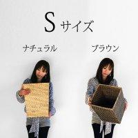 【送料無料!!】ロンボクシリーズ【ラタン・スクエアバスケット】Sサイズ