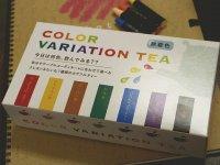 カラーバリエーションティー・7色のティーパーティーBOX