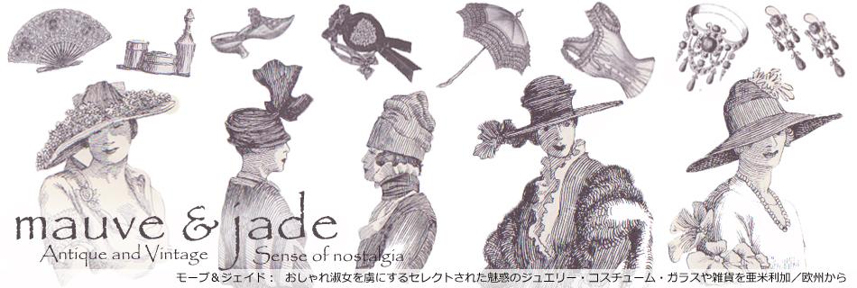 【モーブ&ジェイド】ヨーロッパ・USAのヴィンテージ/アンティークのセレクトショップ