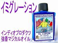 インディオプロダクツ 強香スピリチュアルオイル イミグレーション【aIP345】