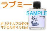 オリジナルプロダクト聖油 ラブミー【aOP464】