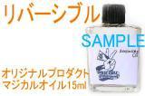 オリジナルプロダクト聖油 リバーシブル【aOP489】