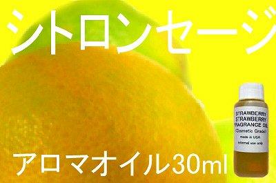 シトロンセージ アロマオイル30ml【a886】