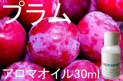 プラム アロマオイル30ml【a983】