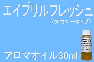 エイプリルフレッシュ アロマオイル30ml【a74】