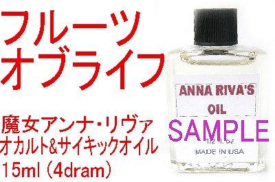 アンナリヴァオイル フルーツオブライフ【aAR674】