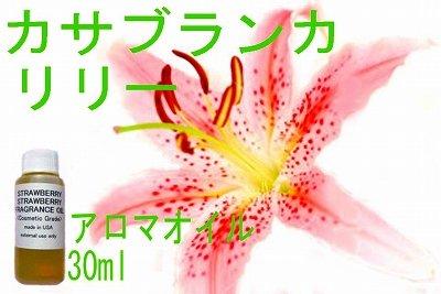 カサブランカリリー アロマオイル30ml【a256】