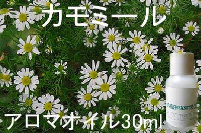 カモミール アロマオイル30ml【a1064】