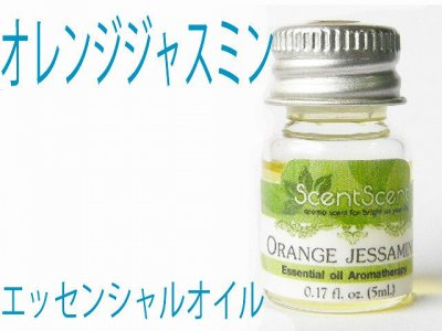 オレンジジャスミン タイ王国のエッセンシャルオイル【aSS28】