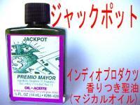 インディオプロダクツ 香りつきスピリチュアルオイル ジャックポット【aIP134】