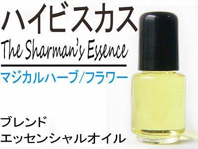 シャーマンの聖油 マジカルハーブ/フラワー:ハイビスカス【asHF754】