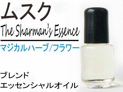 シャーマンの聖油 マジカルハーブ/フラワー:ムスク【asHF779】