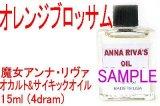 アンナリヴァオイル オレンジブロッサム【aAR780】