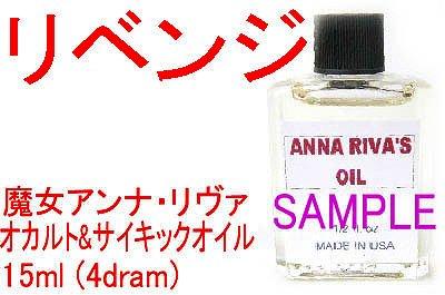 アンナリヴァオイル リベンジ【aAR803】