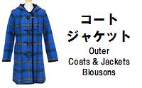 コート & ジャケット