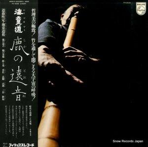 海童道祖 - 海童道・鹿の遠音 - PH-8539
