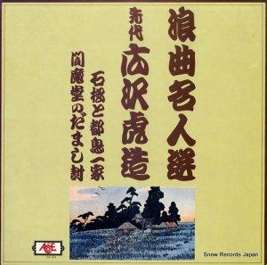 広沢虎造 - 浪曲名人選3 - NA-043