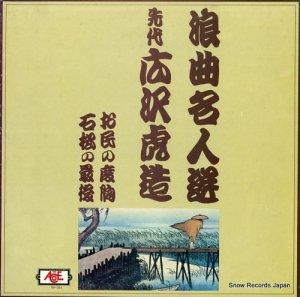 広沢虎造 - 浪曲名人選4 - NA-044