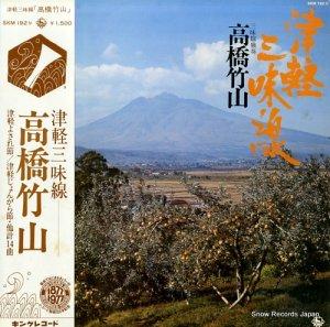 高橋竹山 - 津軽三味線 - SKM192