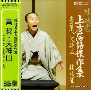 桂枝雀 - 上方落語傑作集/青葉・天神山 - TY-40064