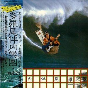 大滝詠一 - 多羅尾伴内楽團vol.2 - LX-7042-E