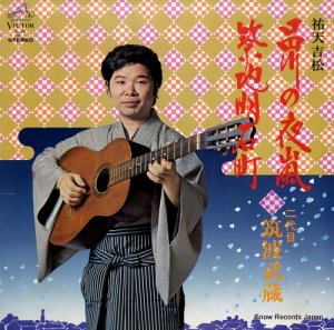 筑波武蔵 - 品川の夜嵐 - SJV-6517