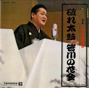 京山幸枝若 - 破れ太鼓 - NL-2157