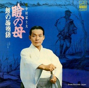 中村冨士夫 - 瞼の母 - JV-1224-S