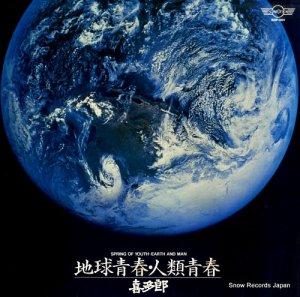 喜多郎 - 地球青春・人類青春 - SDP-001