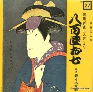 寿々木米若 - 八百屋お七 - HC-27