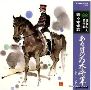 寿々木米若 - ある日の乃木将軍(上・下) - NT-4004