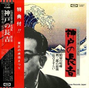 広沢虎造 - 神戸の長吉 - TY-40044