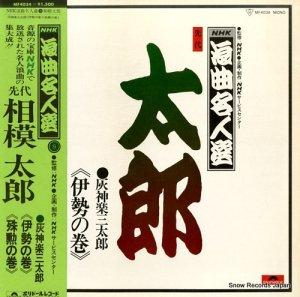 相模太郎 - 灰神楽三太郎 - MF4034