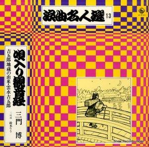 三門博 - 唄入り観音経 - KR5153