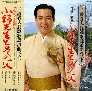 三波春夫 - 三波春夫長篇歌謡浪曲ベスト - GM-84