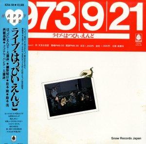 はっぴいえんど - ライヴ・はっぴいえんど 1973・9・21 - K25A-184