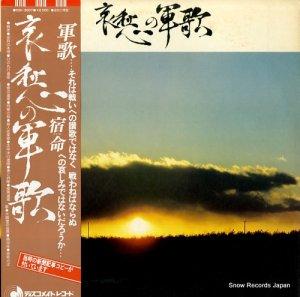 扶桑音楽協会 - 哀愁の軍歌 - DSK-3007