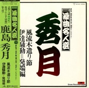 鹿島秀月 - 風流木遣り節 - MF4043