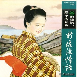 寿々木米若 - 新佐渡情話 - NT-4003