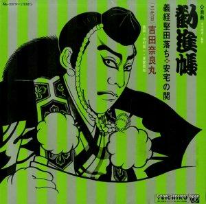 (三代目)吉田奈良丸 - 勧進帳 - NL-2275