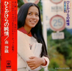 南沙織 - ひとかけらの純情 - SOLL62