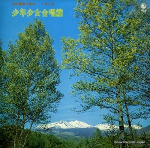 V/A - 中田喜直の音楽=合唱の部「少年少女合唱篇」 - SKK(H)1020