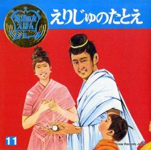 中村メイコ - えりじゅのたとえ - SS2500-3