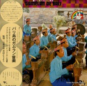 V/A - 民族音楽シリーズ・バリ島のガムラン音楽 - GT-5001