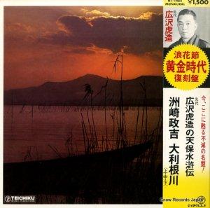 広沢虎造 - 天保水滸伝 - NT-1482