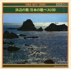 V/A - 浜辺の歌/日本の歌ベスト30 - TA-40011-12