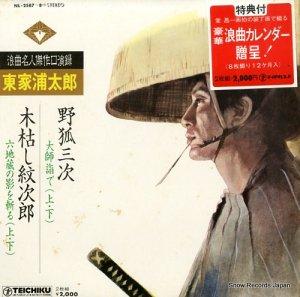 東家浦太郎 - 野狐三次 - NL-2587-8