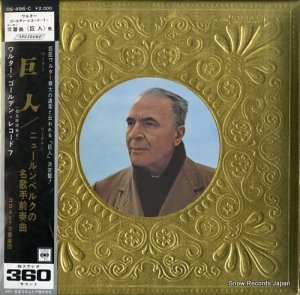 ブルーノ・ワルター - マーラー:交響曲第1番ニ短調「巨人」 - OS-496-C